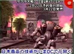 Sakura Taisen 3