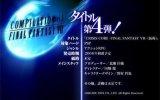 Square annuncia un nuovo spin-off di Final Fantasy VII per PSP