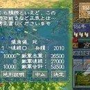 Data giapponese e immagini per Sangokushi V