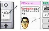 Nintendo annuncia tre programmi educativi per il DS