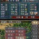 Nuove immagini per Romance of the Three Kingdom DS