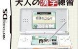 Impariamo il giapponese con Nintendo DS! - Speciale