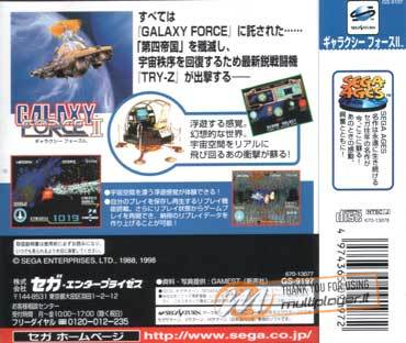 Sega Ages: Galaxy Force II