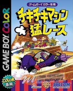 Chiki Chiki Machine Mou Race