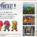 Final Fantasy V a breve su PSN