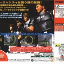 Recensione Virtua Cop Elite Edition