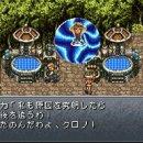 Chrono Trigger verso la Virtual Console