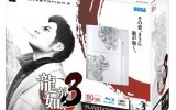 PlayStation 3 in edizione limitata per Yakuza