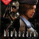 Resident Evil (Biohazard: Rebirth) - Trucchi