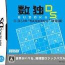 Sudoku DS: Nikoli no Sudoku Ketteiban - Trucchi