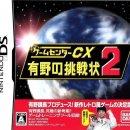 Game Center CX: Arino no Chousenjou 2 - Trucchi