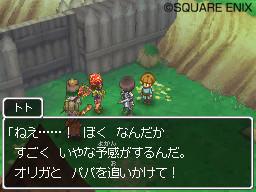 Un solo slot per i salvataggi di Dragon Quest IX?