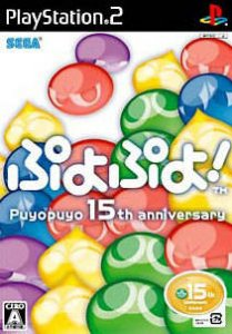 Puyo Puyo! 15th Anniversary  per PlayStation 2