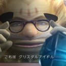Final Fantasy: Crystal Chronicles - The Crystal Beares in due video