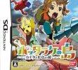 Hottarake no Shima: Kanata to Nijiiro no Kagami per Nintendo DS