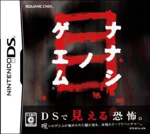 Nanashi no Game Me per Nintendo DS