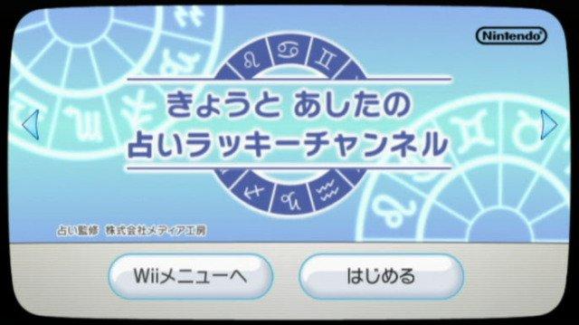 Un Canale con l'oroscopo per Wii