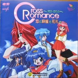 Cross Romance per Sega Saturn