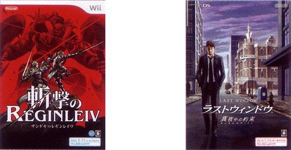 Avvistato il seguito di Hotel Dusk e un action per Wii