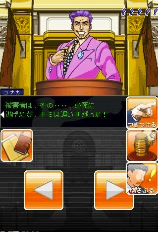 Phoenix Wright: Ace Attorney (Gyakuten Saiban)