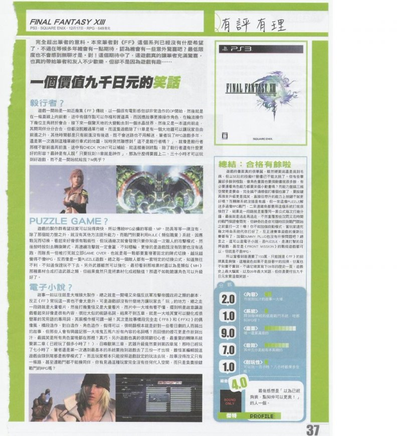 Ad una rivista cinese FFXIII proprio non è piaciuto