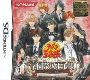Tennis no Ouji-Sama: Motto Gakuensai no Ouji-Sama - More Sweet Edition per Nintendo DS