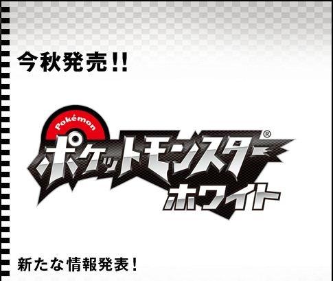 Un trailer per Pokémon Nero e Bianco
