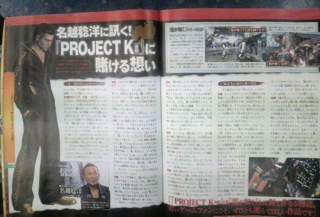 Project K: un nuovo Yakuza per PSP