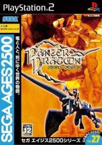 Panzer Dragoon per PlayStation 2