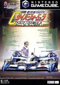 Cyber Formula per GameCube