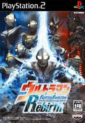 Ultraman Fighting Evolution Rebirth per PlayStation 2
