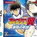 Captain Tsubasa: Gekitou no Kiseki - Trucchi