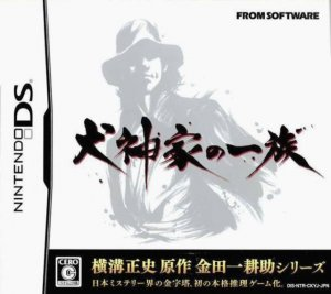 Inugamike no Ichizoku per Nintendo DS