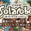 Solarobo arriva in occidente?