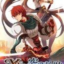 Ys vs. Sora no Kiseki: Alternative Saga - Trucchi