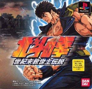 Hokuto no Ken : Seikimatsu Kyuuseishu Densetsu per PlayStation