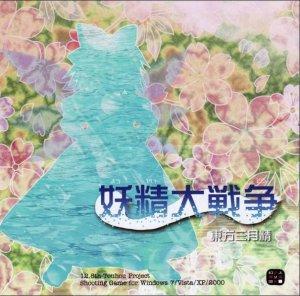 Touhou Sangessei: Great Fairy Wars per PC Windows