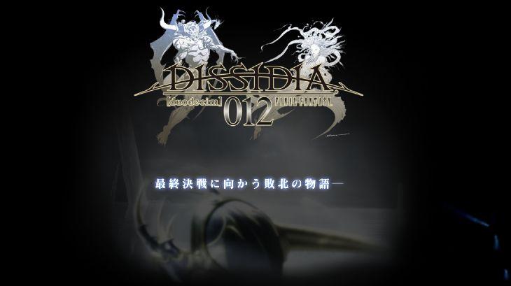 Un sito teaser per Dissidia Duodecim Final Fantasy