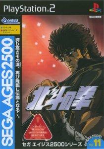 Hokuto no Ken (Sega Ages 2500, Vol.11)  per PlayStation 2