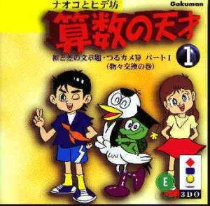 Naoko to Hide Bou: Kanji no Tensai 1 per 3DO