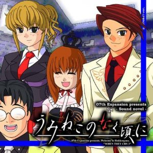 Umineko no Naku Koro ni per PC Windows