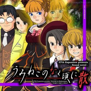 Umineko no Naku Koro ni Chiru per PC Windows