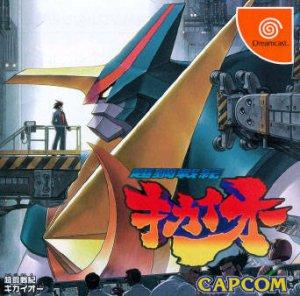 Kikaioh per Dreamcast