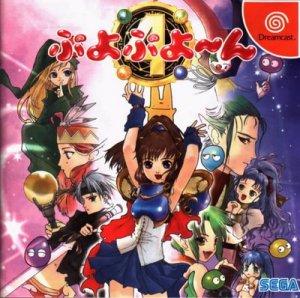 Puyo Puyo 4 per Dreamcast