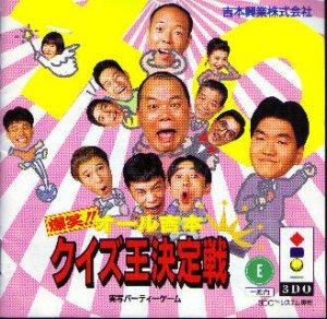 Bakushou!! All Yoshimoto Quiz Ou Kettaisen per 3DO