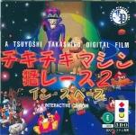 Chiki Chiki Machine Mou Race 2: In Space per 3DO