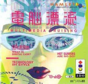 Dennou Hyouryuu: Multimedia Cruising per 3DO
