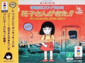 Gakkou no Kowai Uwasa: Hanako-san ga Kita!! per 3DO