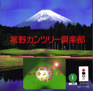 Golf Ba Multimedia Shinchaku: Susuno Country Club Hen per 3DO