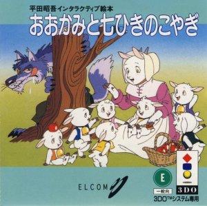 Hirata Shogo Interactive Ehon: Ookami to Shichi Hiki no Koyagi per 3DO